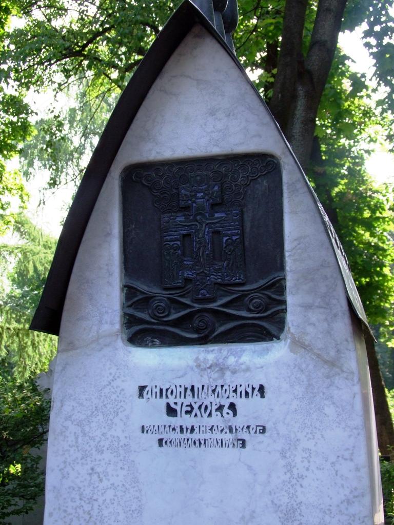 Le tombeau d'Anton Tchekhov.