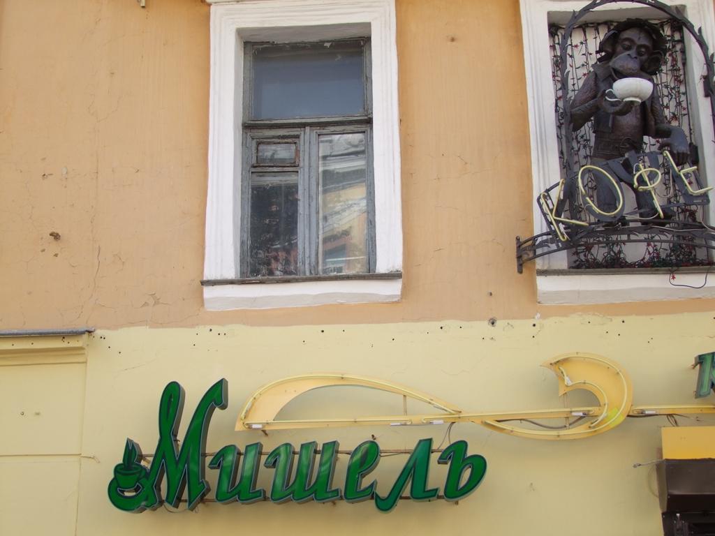 Café Michel sur la rue la rue piétonne Bolchaïa Pokrovka.