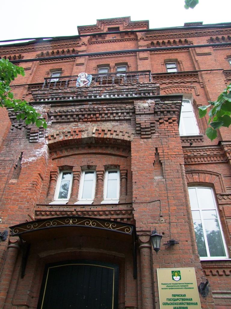 L'Académie d'Etat de l'agriculture de Perm.