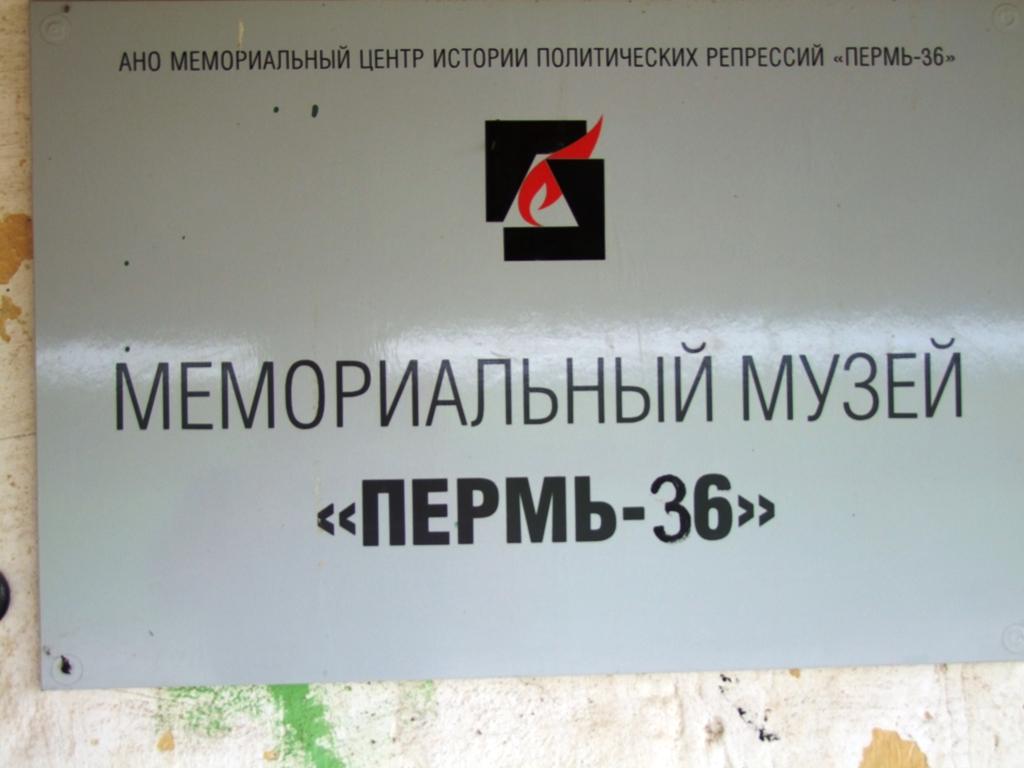Le musée mémorial Perm 36
