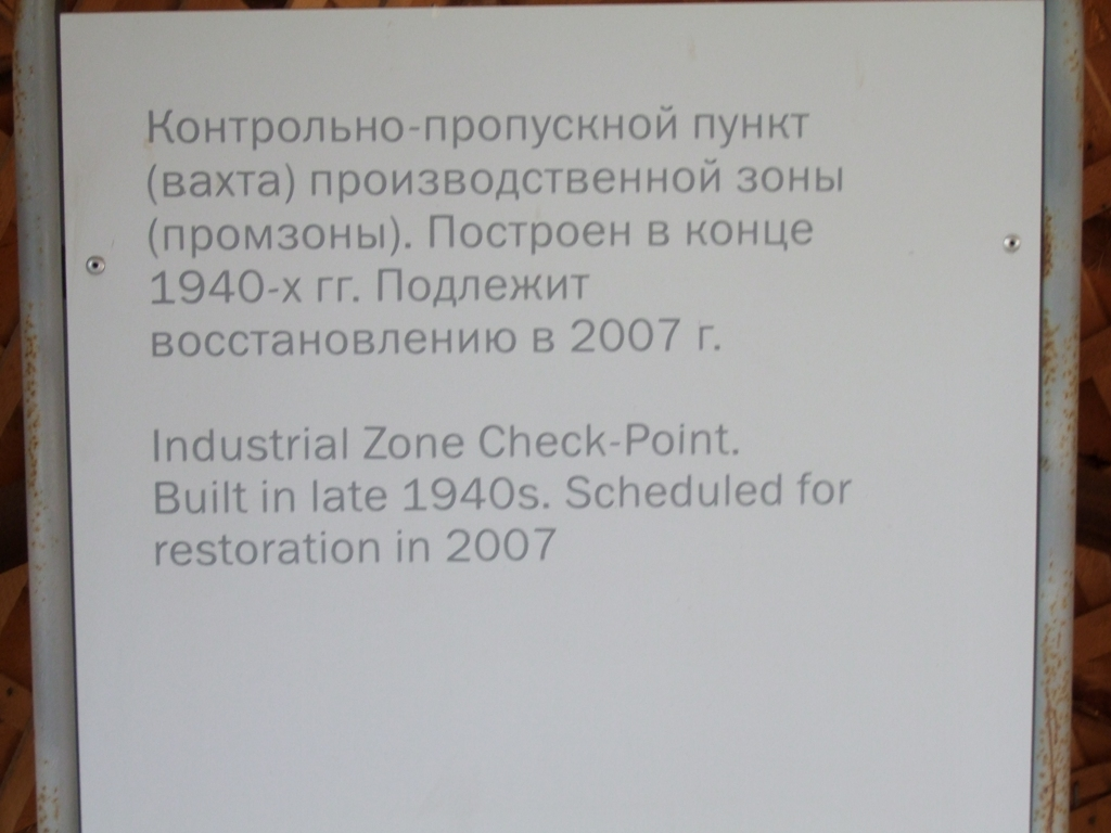 Le post-contrôle de la zone industrielle. Contruite à la fin de 1940. La restauration programmée en 2007.