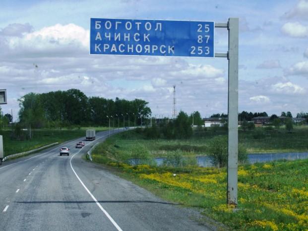 Sur la route à Krasnoyarsk, il nous reste 25km jusqu'à Bogotol où nous arrêtons pour le déjeuner et 253 km pour Krasnoïrsk.